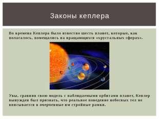 Во времена Кеплера было известно шесть планет, которые, как полагалось, помещ