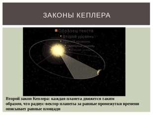 ЗАКОНЫ КЕПЛЕРА Второй закон Кеплера: каждая планета движется таким образом, ч