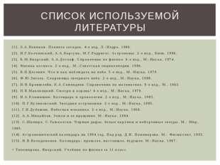 [1]. Э.А.Новиков. Планета загадок. 4-е изд, Л.:Недра, 1986. [2]. И.Г.Колчинск