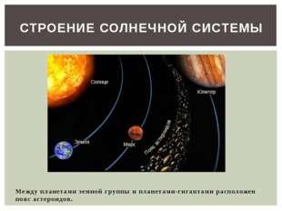 Между планетами земной группы и планетами-гигантами расположен пояс астероид