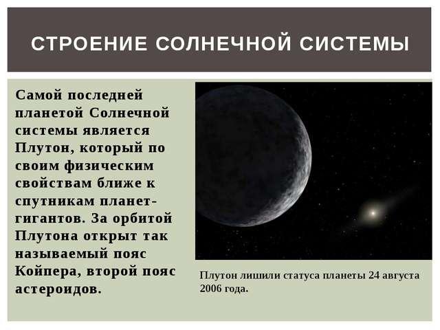 Самой последней планетой Солнечной системы является Плутон, который по своим...