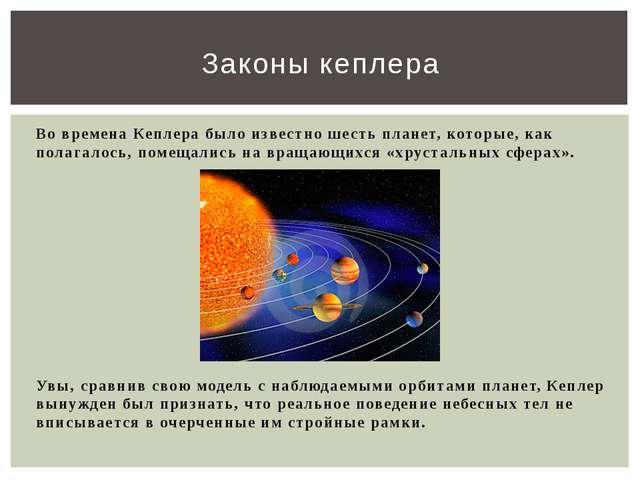 Во времена Кеплера было известно шесть планет, которые, как полагалось, помещ...