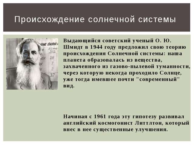 Выдающийся советский ученый О. Ю. Шмидт в 1944 году предложил свою теорию про...