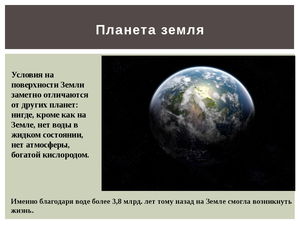 Планета земля Условия на поверхности Земли заметно отличаются от других плане...