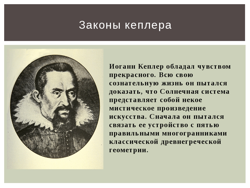 Иоганн Кеплер обладал чувством прекрасного. Всю свою сознательную жизнь он п...