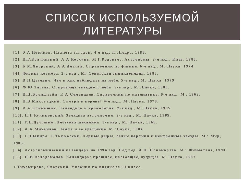 [1]. Э.А.Новиков. Планета загадок. 4-е изд, Л.:Недра, 1986. [2]. И.Г.Колчинск...
