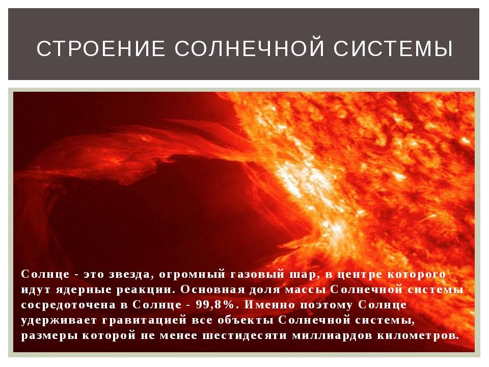 Солнце - это звезда, огромный газовый шар, в центре которого идут ядерные ре...
