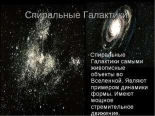 Спиральные Галактики. Спиральные Галактики самыми живописные объекты во Вселе