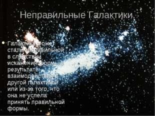 Неправильные Галактики. Галактика может стать неправильной в следствии искаже