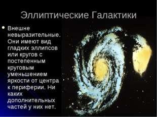 Эллиптические Галактики Внешне невыразительные. Они имеют вид гладких эллипсо