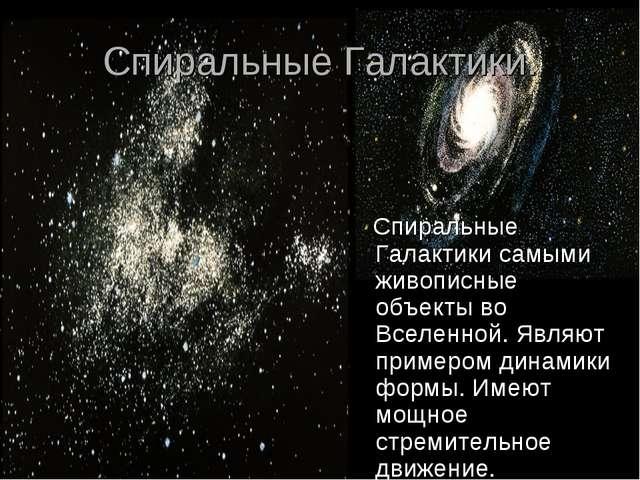 Спиральные Галактики. Спиральные Галактики самыми живописные объекты во Вселе...