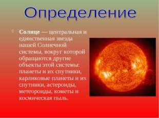 Солнце— центральная и единственная звезда нашей Солнечной системы, вокруг ко