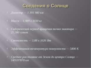Диаметр — 1 391 980 км Масса —1,989 х 1030 кг Сидерический период вращения то