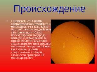 Считается, что Солнце сформировалось примерно 4,59 миллиарда лет назад, когда