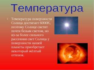 Температура поверхности Солнца достигает 6000K, поэтому Солнце светит почти б