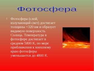 Фотосфера (слой, излучающий свет) достигает толщины ~320км и образует видиму