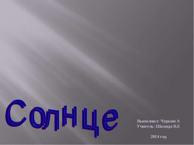 Выполнил: Чуркин А Учитель: Шконда В.Е 2014 год