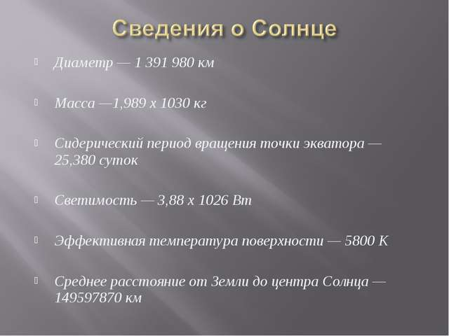 Диаметр — 1 391 980 км Масса —1,989 х 1030 кг Сидерический период вращения то...