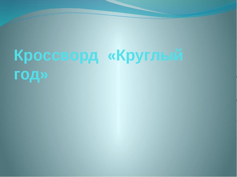 Кроссворд «Круглый год»