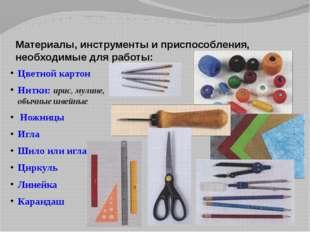 Материалы, инструменты и приспособления, необходимые для работы: Цветной карт