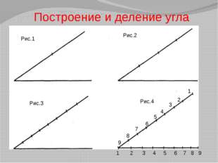 Построение и деление угла 1 2 3 4 5 6 7 8 9 1 2 3 4 5 6 7 8 9 Рис.1 Рис.2 Рис