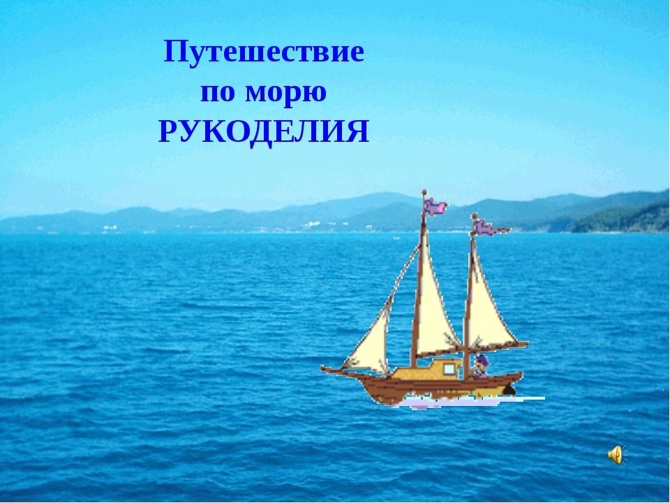 Путешествие по морю РУКОДЕЛИЯ