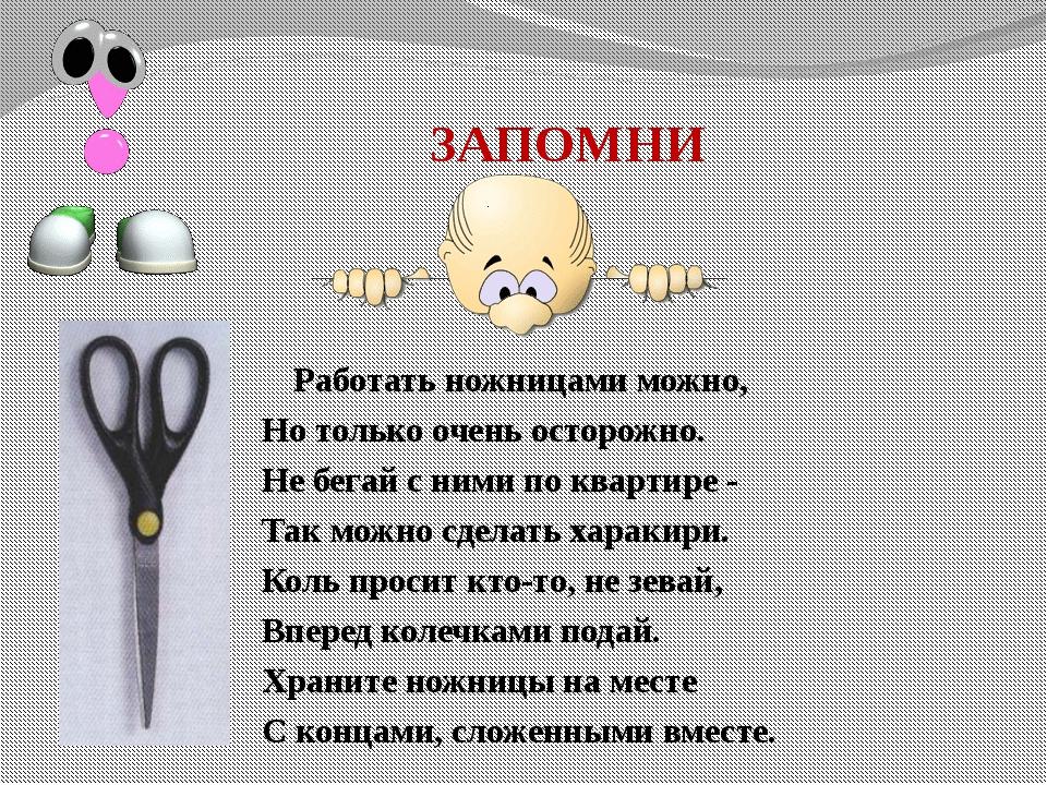 ЗАПОМНИ Работать ножницами можно, Но только очень осторожно. Не бегай с ними...
