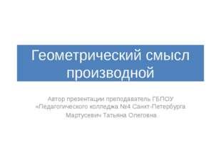 Автор презентации преподаватель ГБПОУ «Педагогического колледжа №4 Санкт-Пет
