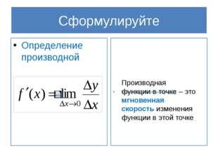 Сформулируйте Определение производной Физический смысл производной Производна