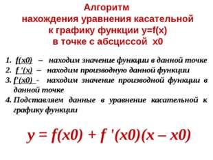 Ключевая задача Составьте уравнение касательной к графику функции у=х2–2х–3