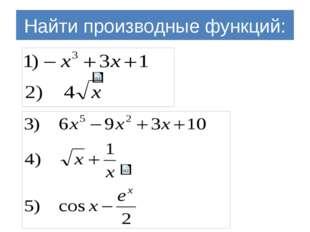 Определение Функция заданная с помощью формулы у=кх+b называется линейной.