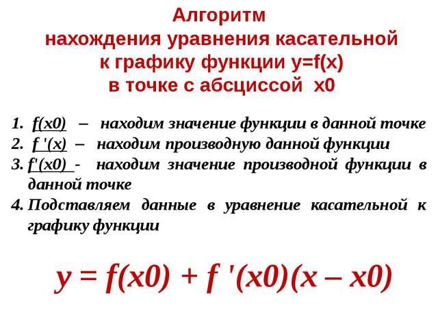 Ключевая задача Составьте уравнение касательной к графику функции у=х2–2х–3...