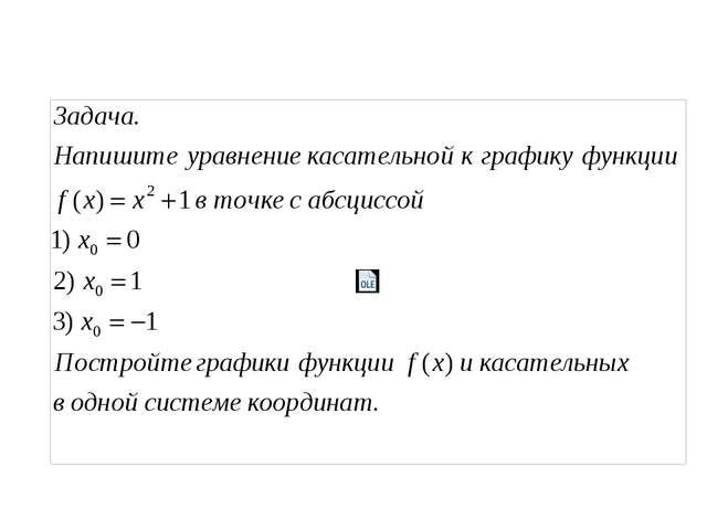 1) 2) y=x2 y=x2+1 1 2 2 3 4 5 6 7 8 -2 -3 -4 -1 -2 -1 х у 1 9 3 -3