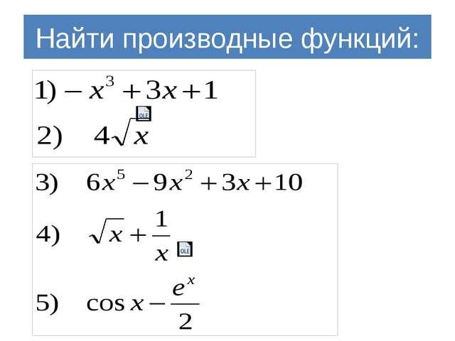 Определение Функция заданная с помощью формулы у=кх+b называется линейной....