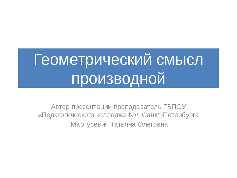 Автор презентации преподаватель ГБПОУ «Педагогического колледжа №4 Санкт-Пет...