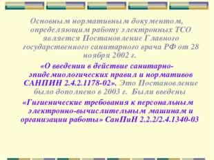 Основным нормативным документом, определяющим работу электронных ТСО является