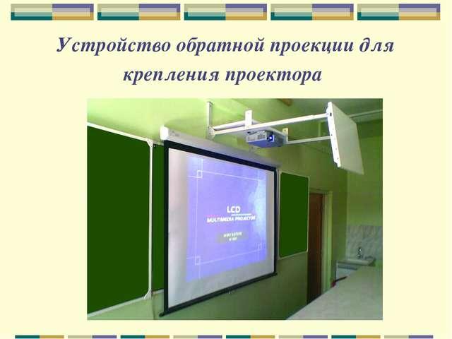 Устройство обратной проекции для крепления проектора