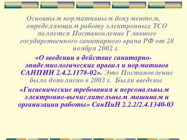 Основным нормативным документом, определяющим работу электронных ТСО является...