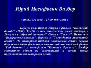 Юрий Иосифович Визбор ( 20.06.1934 года - 17.09.1984 года ) Первую роль Визбо