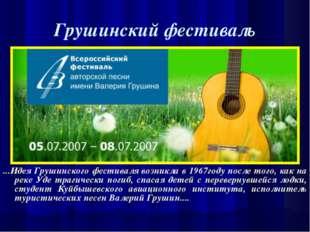 Грушинский фестиваль ...Идея Грушинского фестиваля возникла в 1967году после