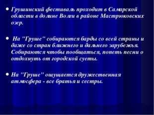 Грушинский фестиваль проходит в Самарской области в долине Волги в районе Мас
