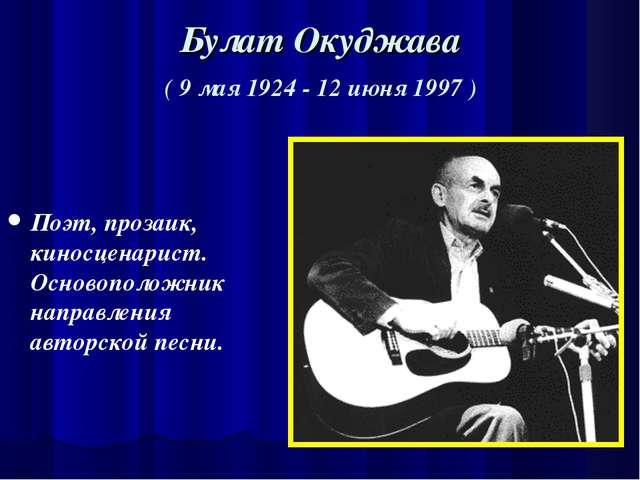 Булат Окуджава ( 9 мая 1924 - 12 июня 1997 ) Поэт, прозаик, киносценарист. Ос...