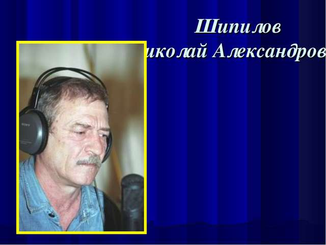 Шипилов Николай Александрович