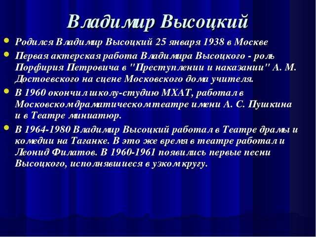 Владимир Высоцкий Родился Владимир Высоцкий 25 января 1938 в Москве Первая ак...