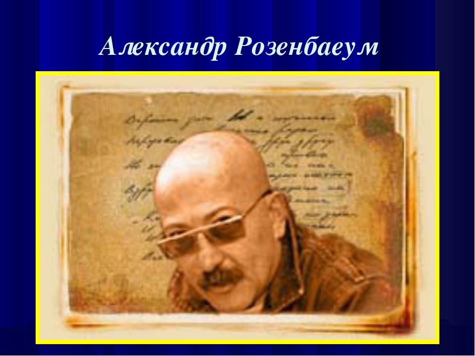 Александр Розенбаеум