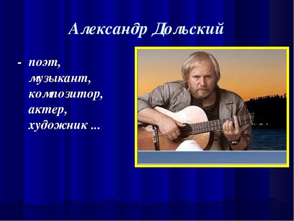 Александр Дольский - поэт, музыкант, композитор, актер, художник ...