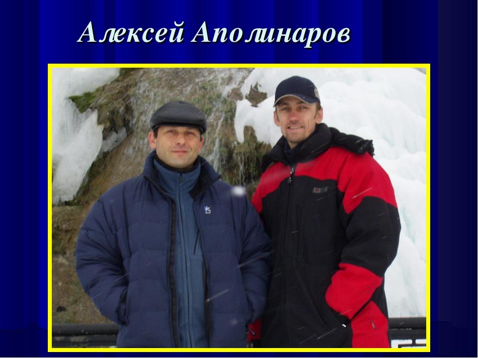 Алексей Аполинаров
