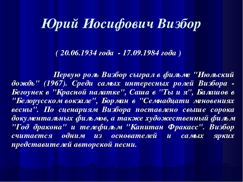Юрий Иосифович Визбор ( 20.06.1934 года - 17.09.1984 года ) Первую роль Визбо...