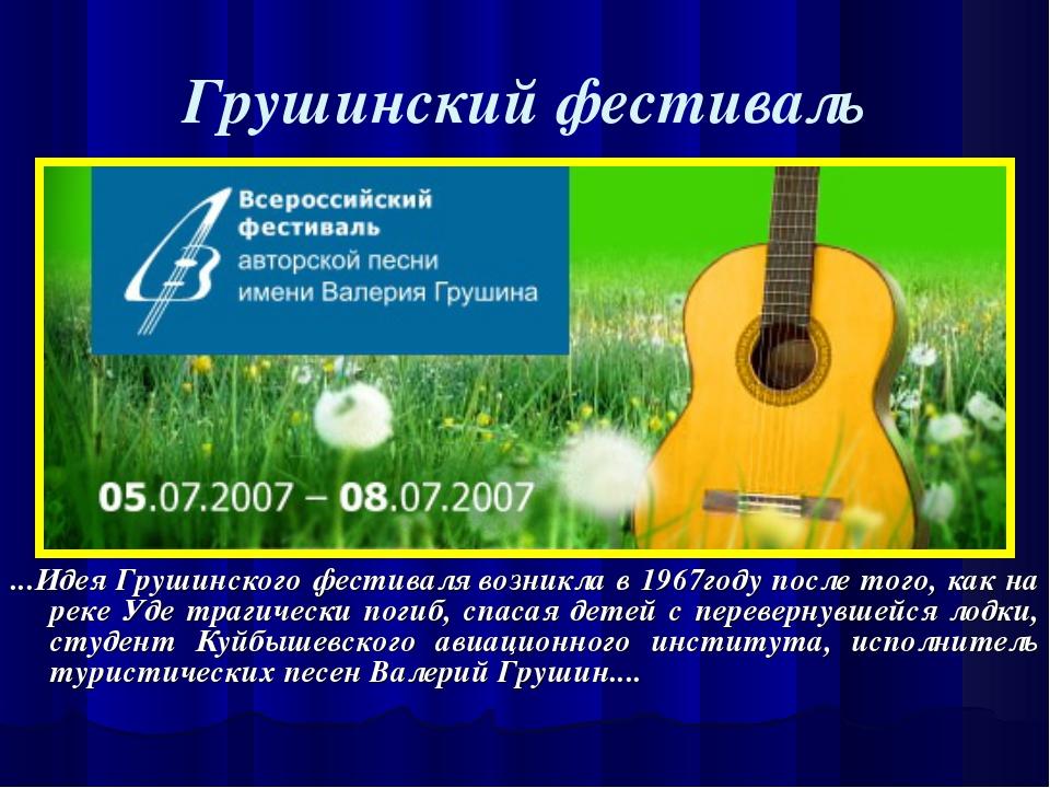 Грушинский фестиваль ...Идея Грушинского фестиваля возникла в 1967году после...