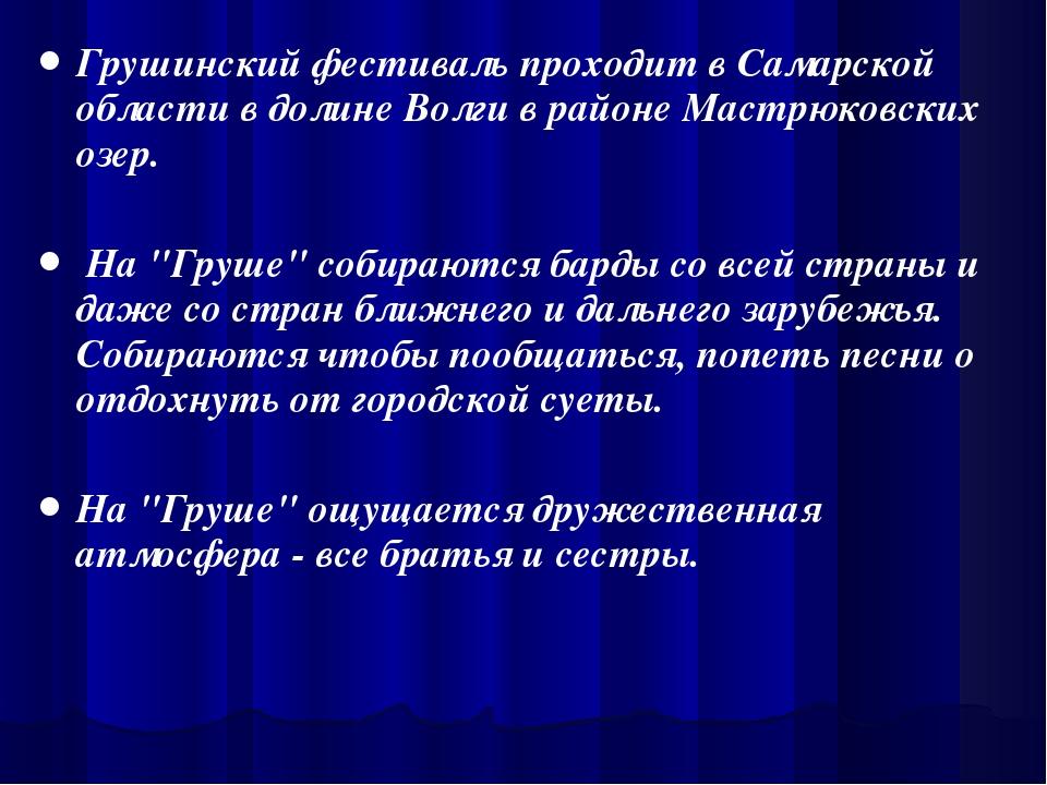 Грушинский фестиваль проходит в Самарской области в долине Волги в районе Мас...